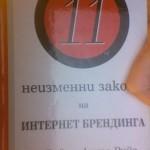Една книга, която не трябва да четете