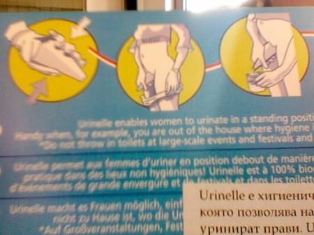 urinelle - торбичка за уриниране