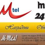 По-евтини sms-и на Глобул на Mтел-ска игра