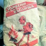 Пинокио, скачай в огъня