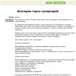 България търси супергерой